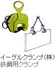 イーグルクランプ(株) 鉄鋼用クランプ
