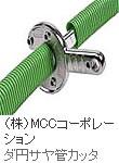 (株)MCCコーポレーション ダ円サヤ管カッタ
