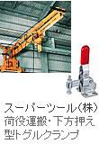 スーパーツール(株) 荷役運搬・下方押え型トグルクランプ