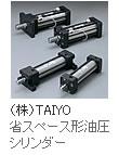 (株)TAIYO 省スペース形油圧シリンダー