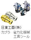 日東工器(株) カプラ、省力化機械工具ツール