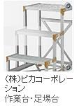 (株)ピカコーポレーション 作業台・足場台