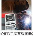 やまびこ産業機械(株)