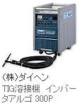 (株)ダイヘン TIG溶接機 インバータアルゴ 300P