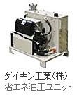 ダイキン工業(株) 省エネ油圧ユニット